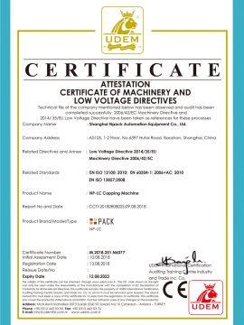 CE სერტიფიკატი საცავის აპარატი